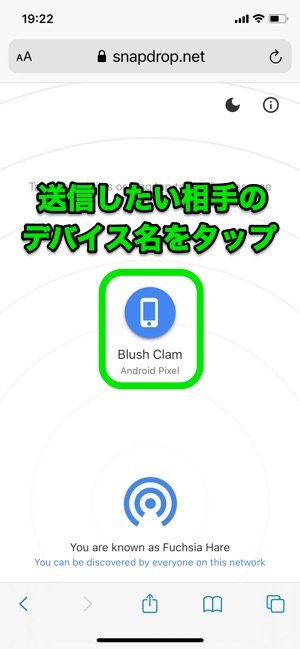 iPhone Android ファイル 転送