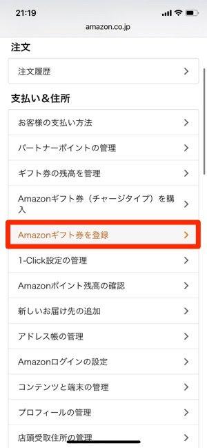 Amazonギフト券 プレゼント