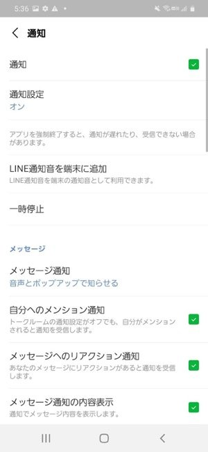 Android LINE バックアップ