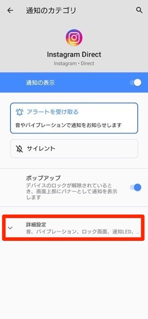 Android 通知 オフ