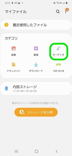 Android 通知音 変更