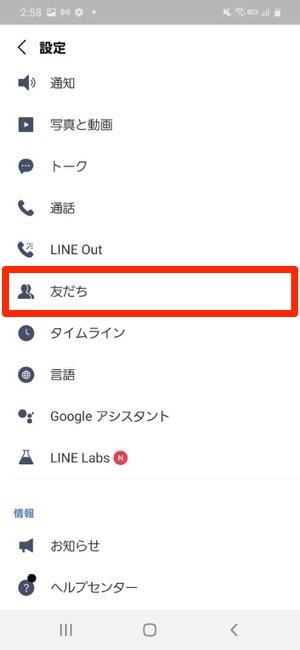 LINE 電話番号 友だち追加