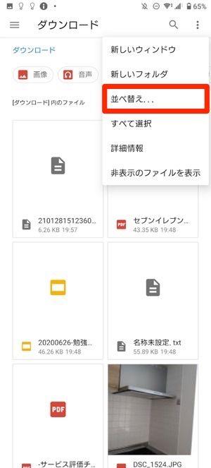 Android ダウンロード 保存先