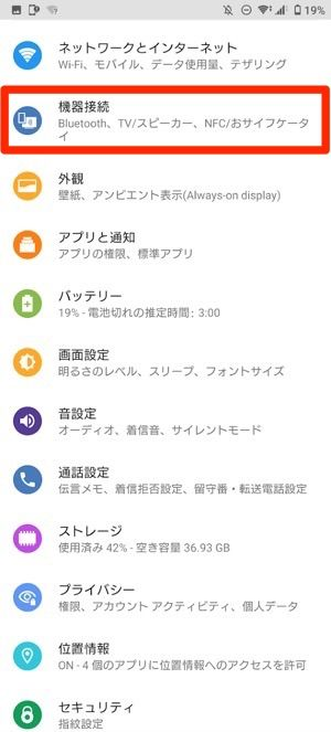 Android 通話 録音