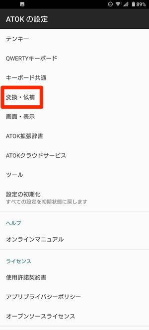 Android 予測変換 削除