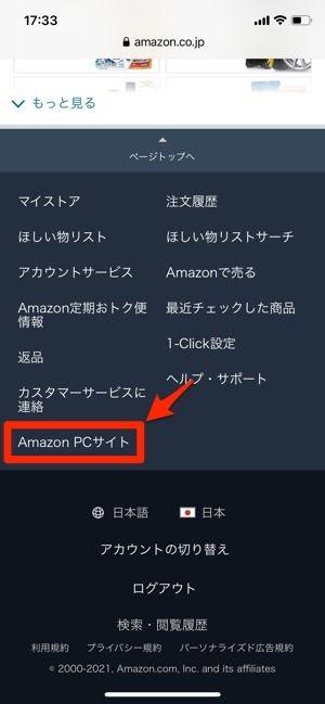 Amazon 領収書
