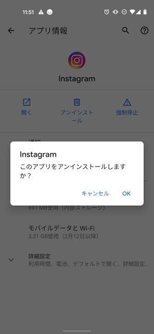 Android アプリ 繰り返し停止