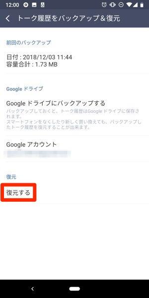 Android版の復元画面