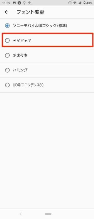 「Xperia 5」でフォントサイズを変更する