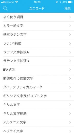 Unicode 特殊文字アプリ