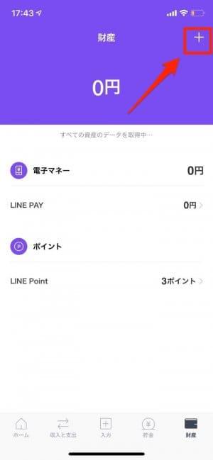 LINE Payを始めとする銀行口座、電子マネーなどの金融機関サービスと連携