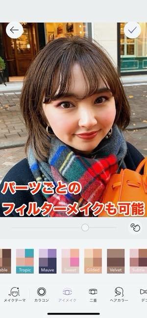 トレンドフェイスや外国人風メイクを速攻オン「Makeup Plus」