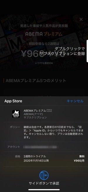 Abemaプレミアム無料体験 アプリ Apple store決済