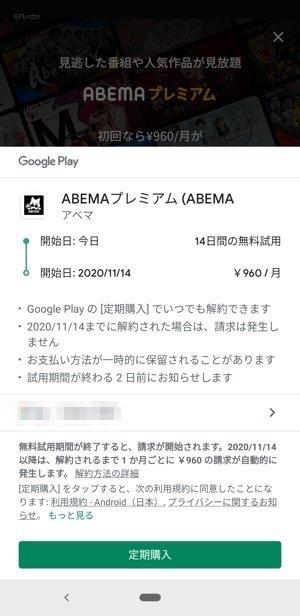 Abemaプレミアム無料体験 アプリ Google Play決済