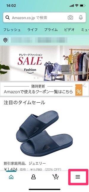 Amazonプライム アプリ メニュー