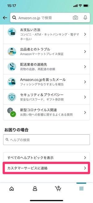 Amazonプライム カスタマーサービスに連絡