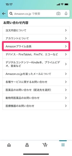 Amazonプライム Amazonプライム会員