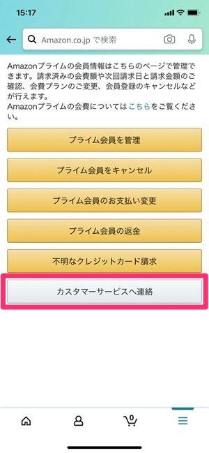 Amazonプライム カスタマーサービスへ連絡