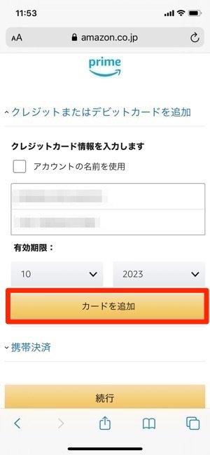 Amazonプライムビデオ カードを追加