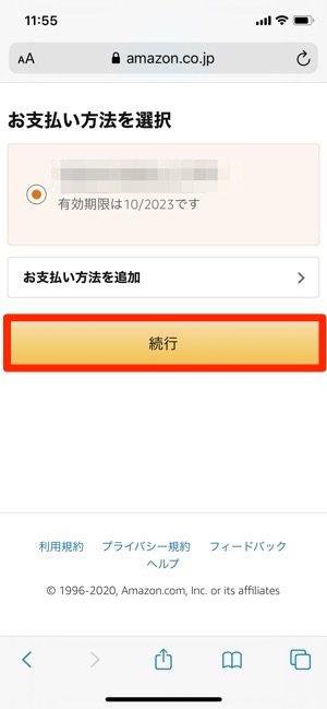Amazonプライムビデオ 支払い方法を選択 続行