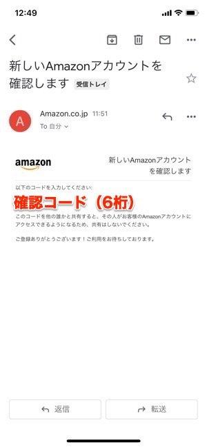 Amazonプライムビデオ 確認コード