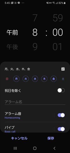 Android アラーム 時間 設定 デジタル時計の場合