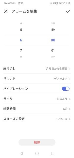 Android アラーム HUAWEI