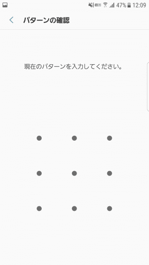 Android スマホ 初期化