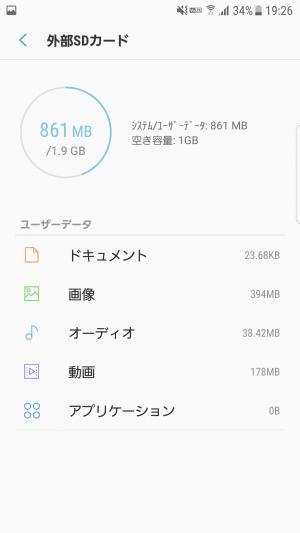Android スマホ 初期化 SDカード