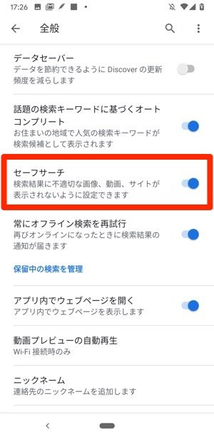 Google Chrome 設定 セーフサーチ