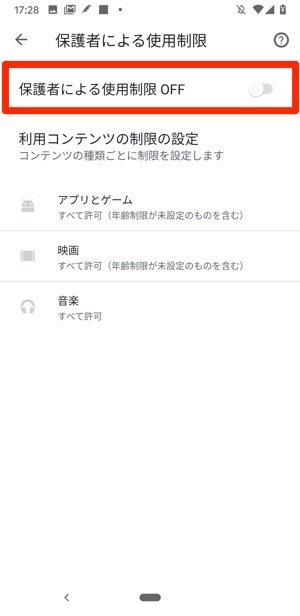 Google Play 設定 保護者による使用制限