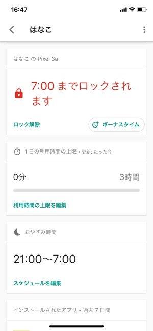 Googleファミリーリンク ロック機能
