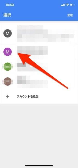 Googleファミリーリンク アカウント 選択