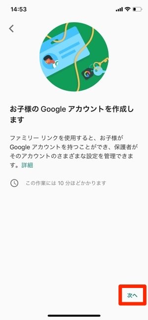 Googleファミリーリンク 子供のアカウント作成 次へ