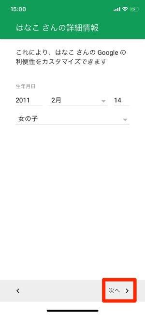 Googleファミリーリンク 子供のアカウント作成 情報入力