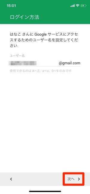 Googleファミリーリンク 子供のユーザー名作成 次へ