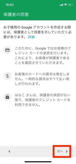 Googleファミリーリンク 保護者の承認 次へ