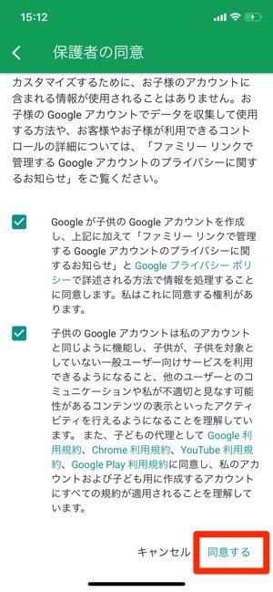 Googleファミリーリンク 保護者の承認 同意する