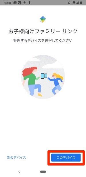Googleファミリーリンク 子供の端末で操作 このデバイス