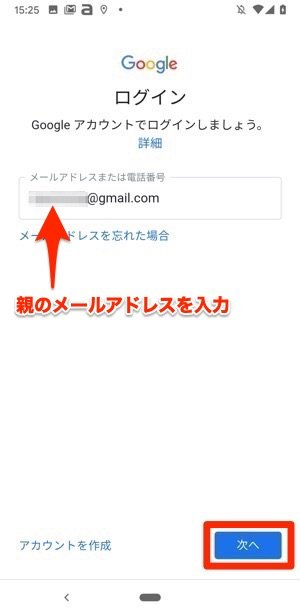 Googleファミリーリンク 保護者のアカウントでログイン 次へ