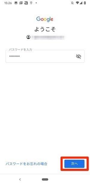 Googleファミリーリンク 保護者のパスワードを入力 次へ