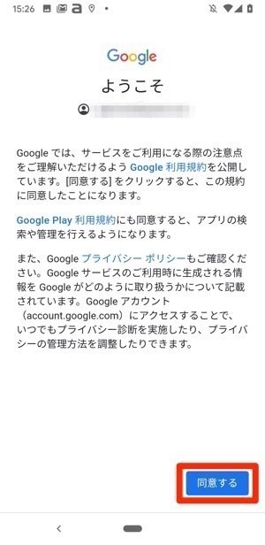 Googleファミリーリンク Googleにログイン 同意する