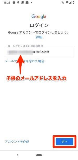 Googleファミリーリンク 子供のメールアドレスを入力 次へ