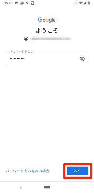 Googleファミリーリンク 子供のパスワードを入力 次へ