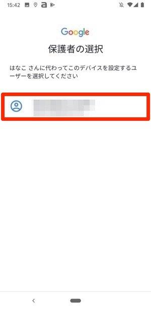 Googleファミリーリンク 保護者の選択