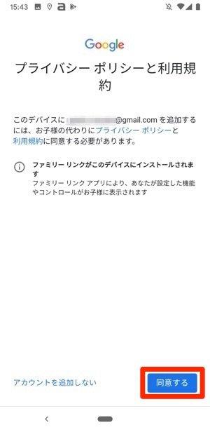Googleファミリーリンク プライバシーポリシーと利用規約 承認する