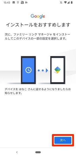 Googleファミリーリンク インストールをおすすめします 次へ