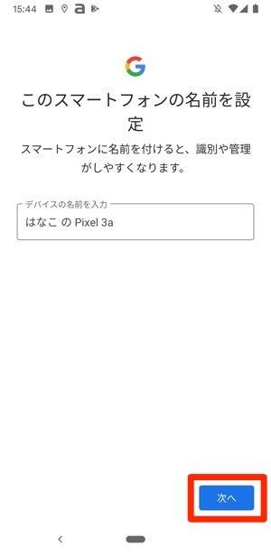Googleファミリーリンク スマートフォンの名前を設定 次へ