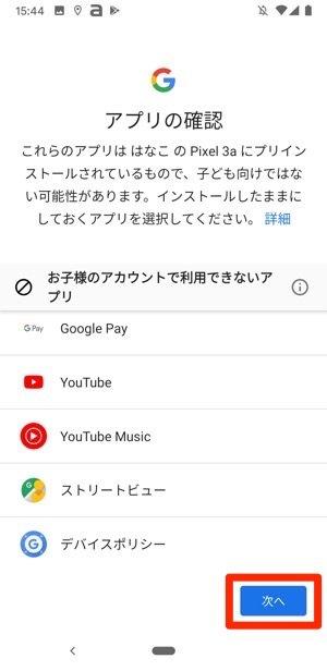 Googleファミリーリンク アプリの確認 次へ