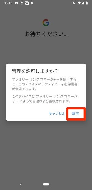 Googleファミリーリンク 管理を許可しますか 許可